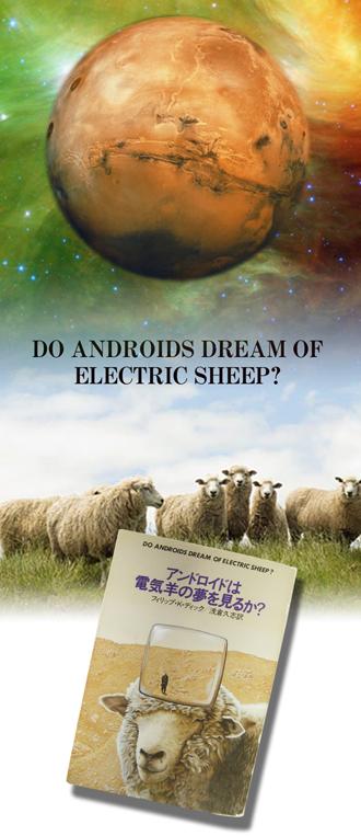電気羊.jpg