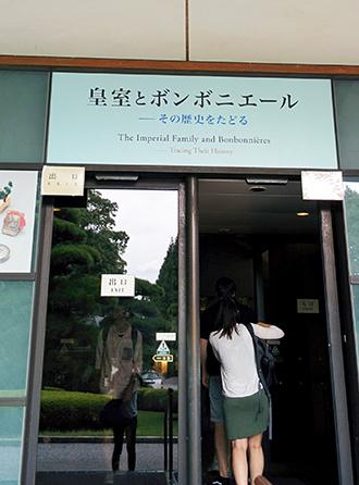 三の丸尚蔵館.jpg
