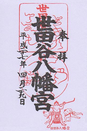 世田谷八幡8.jpg