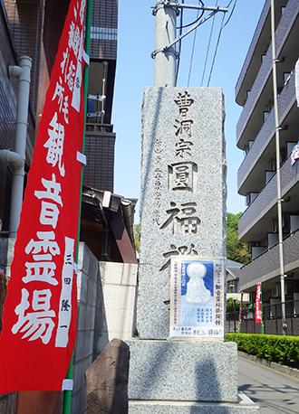 円福寺2.jpg