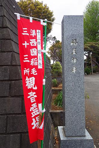 福王寺2.jpg