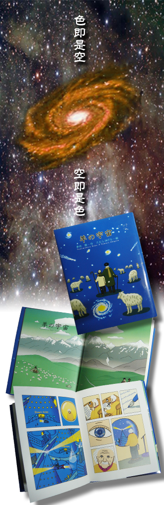 羊の宇宙.jpg