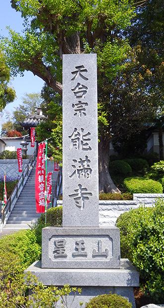 能満寺2.jpg