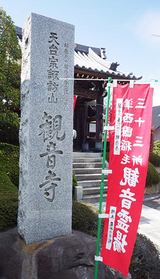 観音寺2.jpg