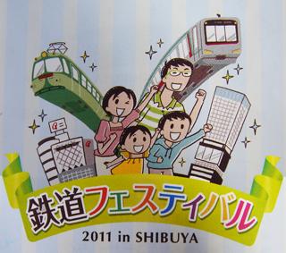 鉄道フェス1.jpg