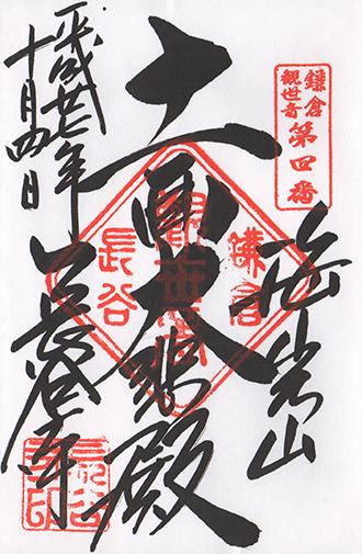 長谷7.jpg