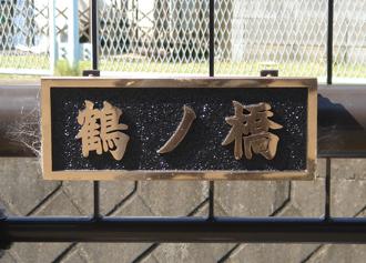 鶴亀橋2.jpg