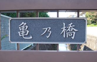 鶴亀橋4.jpg